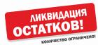 Новинки серебряные украшений и ликвидация остатков на 10.08