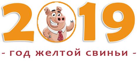 Ювелирные подарки-сувениры к Новому 2019 году Свиньи в {$region.field[16]}