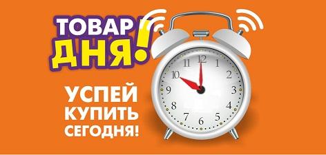 АКЦИЯ - Товар дня в {$region.field[16]}!