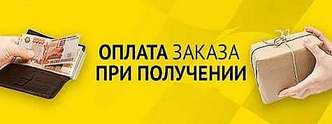 Оплата при получении для первых заказов на сумму от 700 руб. до 5000 руб.