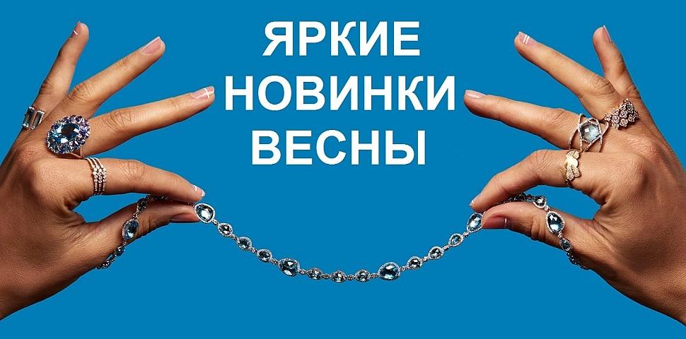 Новинки ювелирных украшений на 15.04.2021 г.