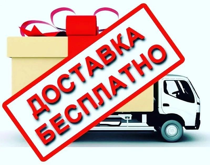 Бесплатная доставка заказов по всей России