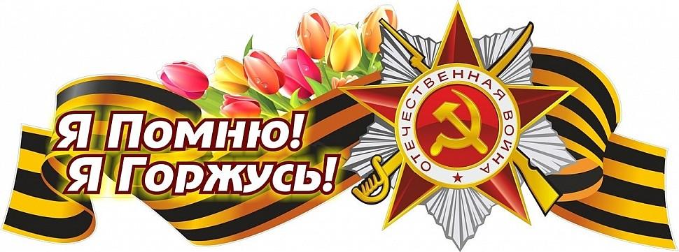 Подарки ко Дню Великой Победы
