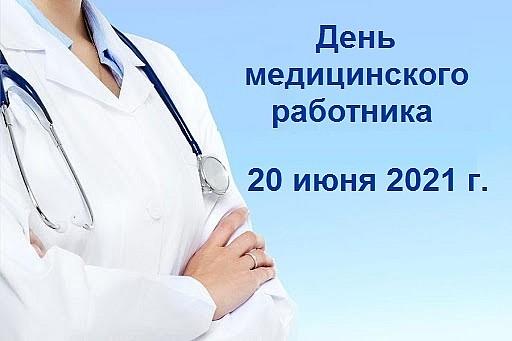 День медицинского работника - 20 июня 2021 г.