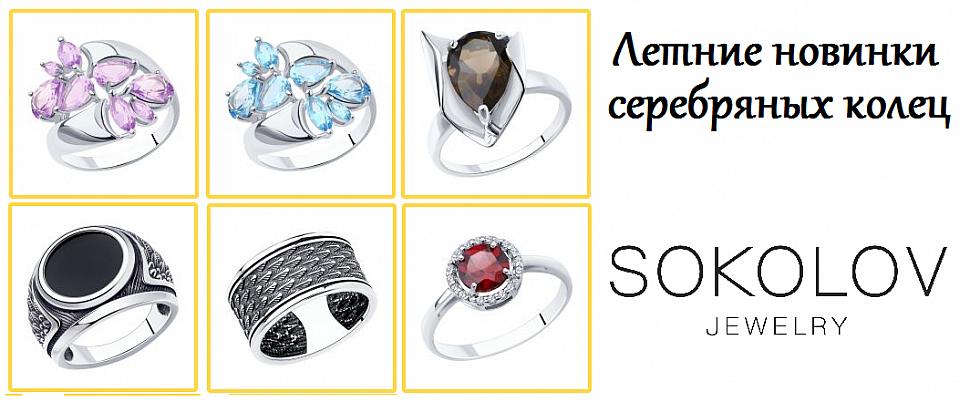 Новинки серебряных колец для мужчин и женщин от 23.06.2021