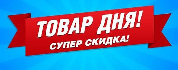"""Акция - """"Товар дня"""" на 30.04.2020 г"""