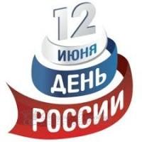 С наступающим Днем России!