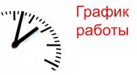 График работы в праздничные дни в {$region.field[16]}.