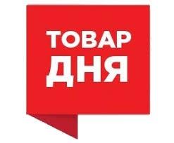"""Акция - """"Товар дня"""" на 21.01.2020 г в {$region.field[16]}!"""
