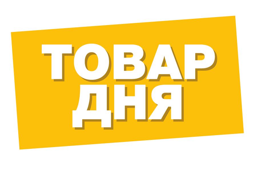 """Акция - """"Товар дня"""" на 17.01.2020 г в {$region.field[16]}!"""