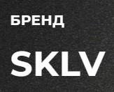 Бренд SKLV