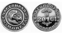 Серебряные сувениры 2016